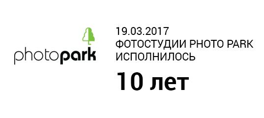 Фотостудии Photo Park – 10 лет